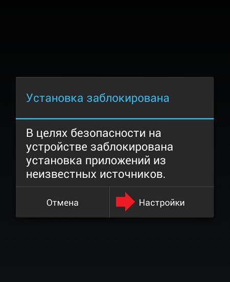 kak-razreshit-ustanovku-prilozhenij-ne-iz-marketa-android11