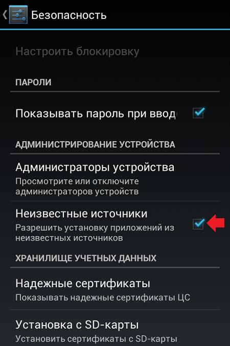kak-razreshit-ustanovku-prilozhenij-ne-iz-marketa-android21