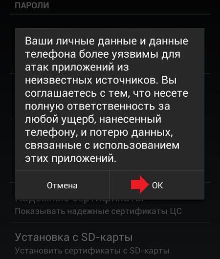 kak-razreshit-ustanovku-prilozhenij-ne-iz-marketa-android31