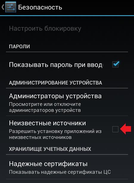 kak-razreshit-ustanovku-prilozhenij-ne-iz-marketa-android61